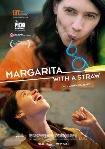 Маргариту, с соломинкой 2014