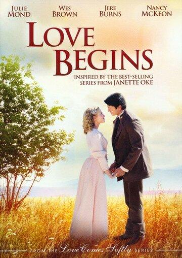 Любовь начинается