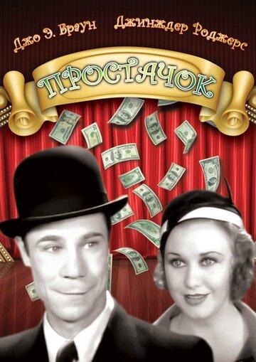 Простачок (1932)