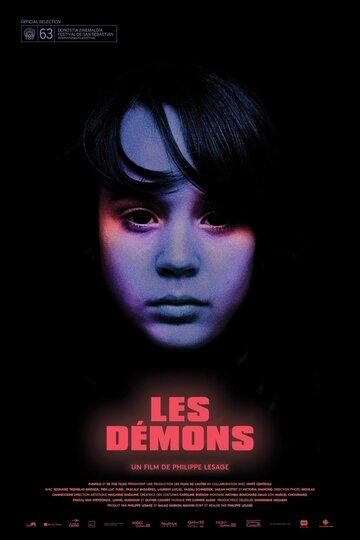 Демоны / Les démons (2015)