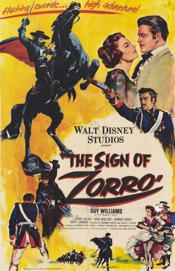 Знак Зорро (1958)