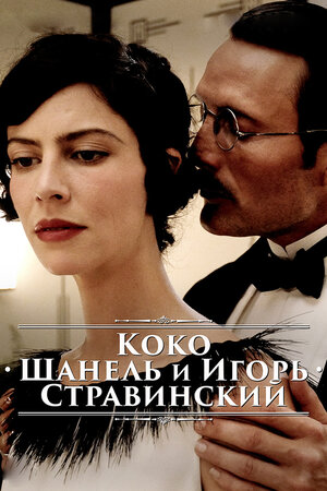 Коко Шанель и Игорь Стравинский  (2009)