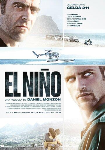 Эль-Ниньо / El Niño (2014)