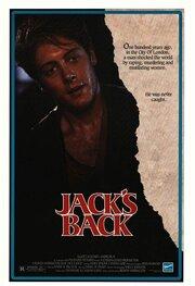 Смотреть онлайн Джек-потрошитель возвращается