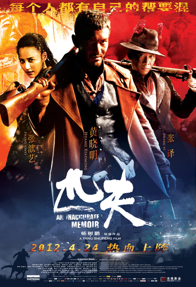 679615 - Обычный человек ✸ 2012 ✸ Китай