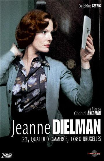 Жанна Дильман, набережная коммерции 23, Брюссель 1080 (Jeanne Dielman, 23, quai du Commerce, 1080 Bruxelles)