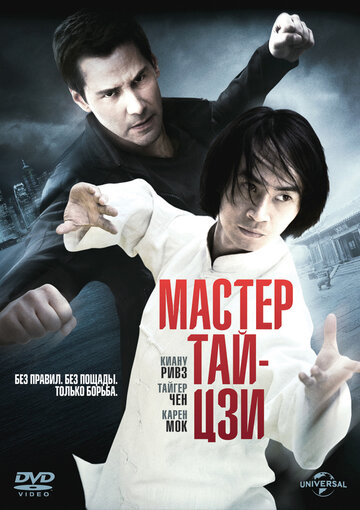 ������ ���-��� (Man of Tai Chi)