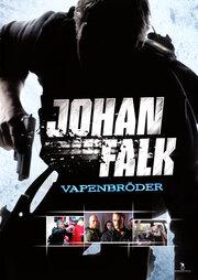 Юхан Фальк 2 (2009)