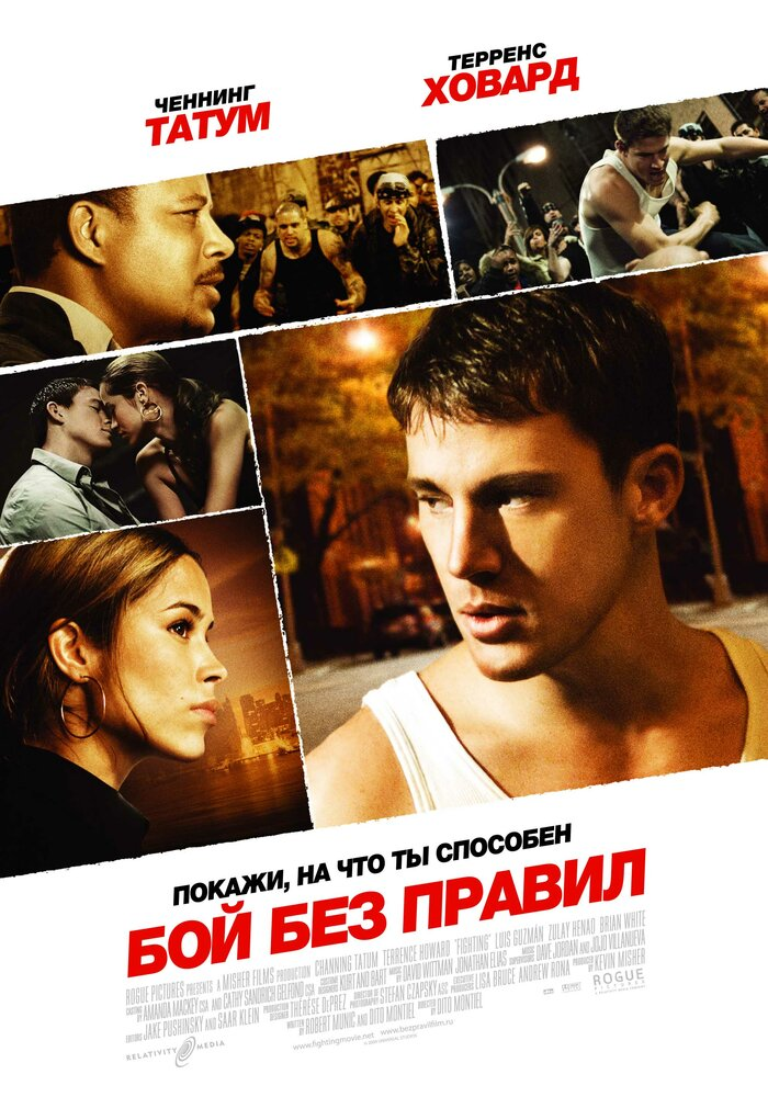Бой без правил / Fighting (2009)  BDRip | DUB