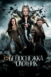 Смотреть Белоснежка и охотник (2012) в HD качестве 720p