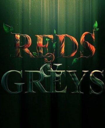 Рыжие и серые