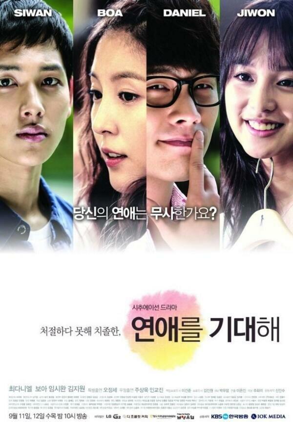 В ожидании любви / Yeonaereul kidaehae (2013)