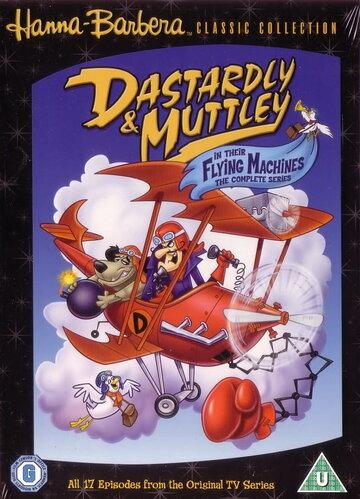 Дастардли и Маттли и их летающие машины