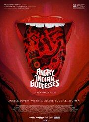 Смотреть онлайн Рассерженные индийские богини