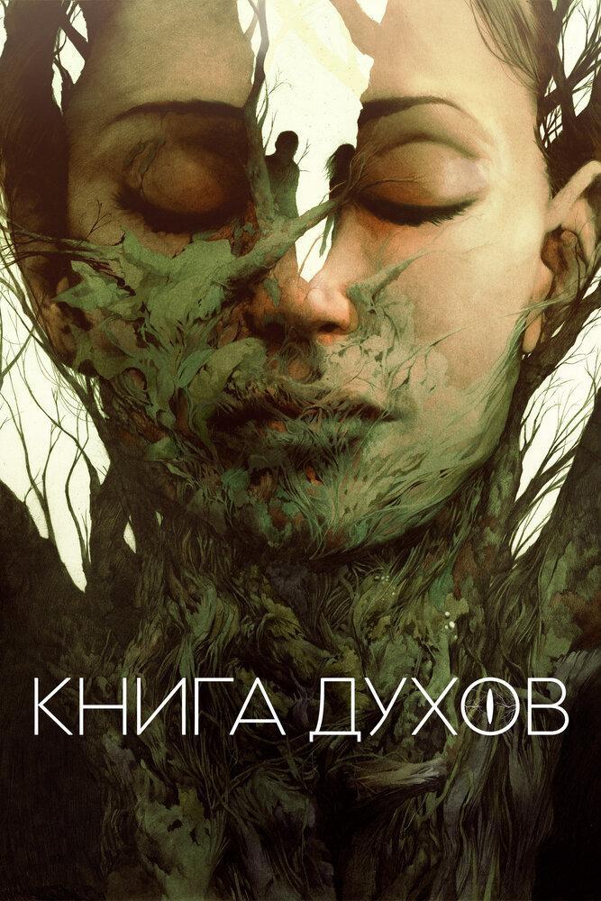 Книга духов (2020)