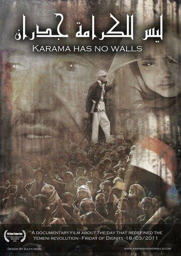 У карамы нет стен (2012) полный фильм
