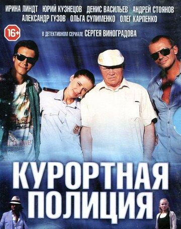 Курортная полиция (2014)