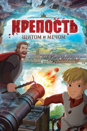 Крепость: щитом и мечом (2015)