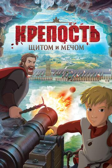 Крепость: щитом и мечом (Krepost: Schitom i mechom)