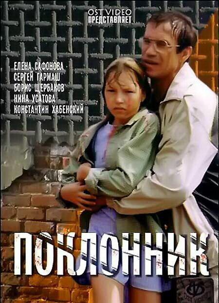 скачать фильм поклонник 1999 торрент