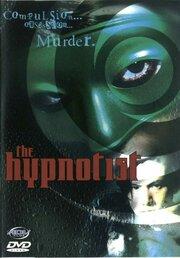 Гипнотизер (1999)