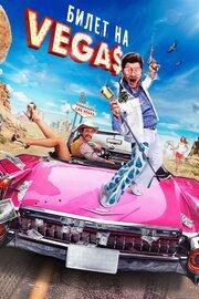 Смотреть Билет на Vegas (2012) в HD качестве 720p
