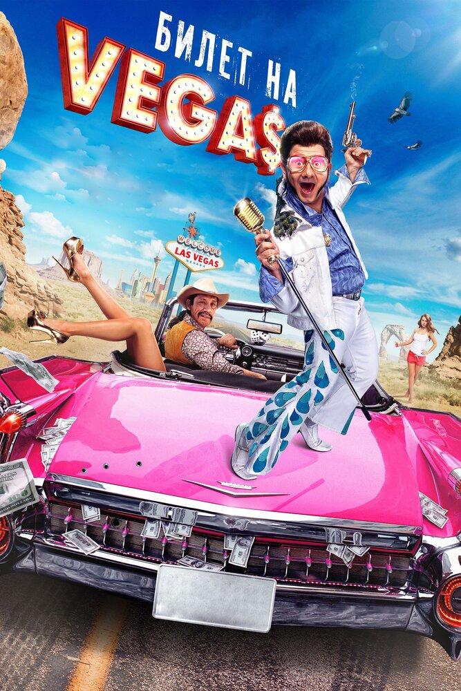 Отзывы к фильму — Билет на Vegas (2012)