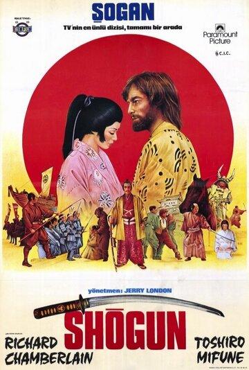 Сёгун (1980)