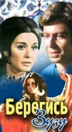 Берегись Зузу (1972)