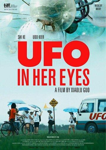 (UFO in Her Eyes)