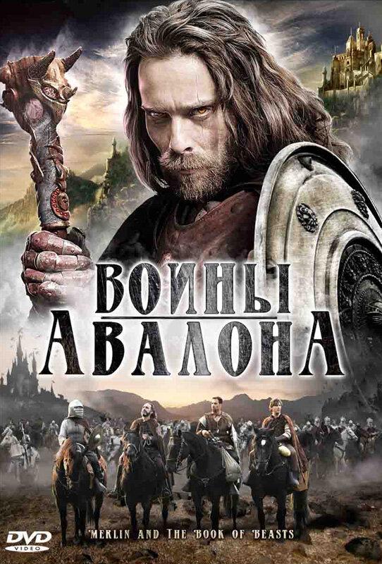 Фильмы Воины Авалона
