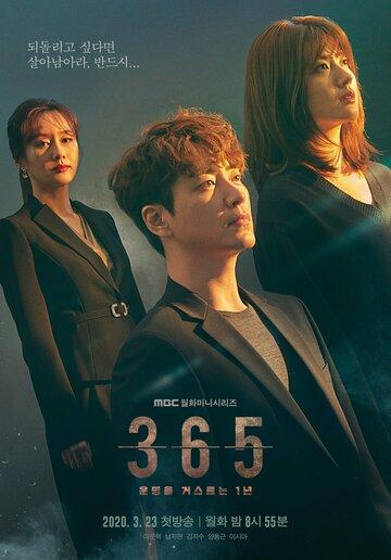365: Год победы над судьбой (2020)