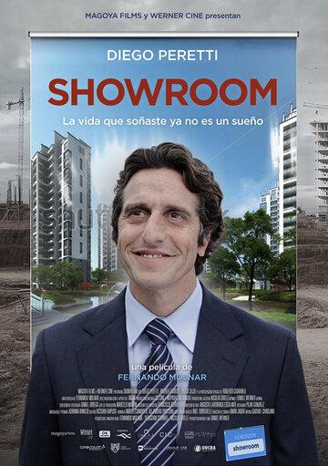 Шоурум (2014) полный фильм