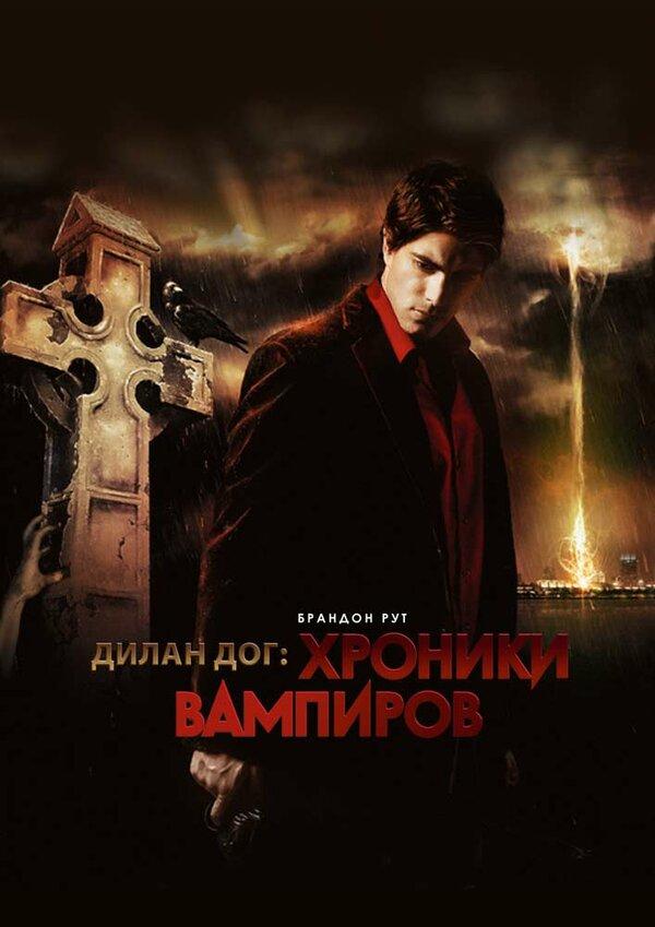 Хроники вампиров (2010)