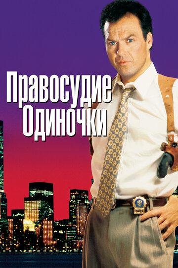 Правосудие одиночки (1991)