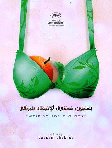 В ожидании коробки с деньгами (2012) полный фильм онлайн