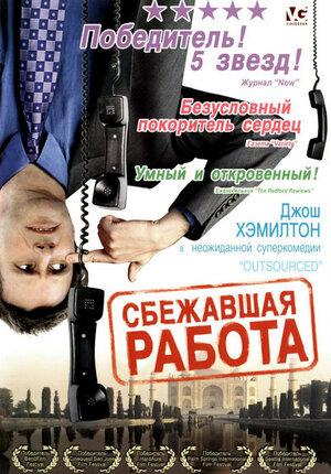 Сбежавшая работа  (2006)
