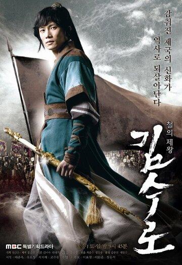 Ким Су-ро / Kim Soo-ro (2010)