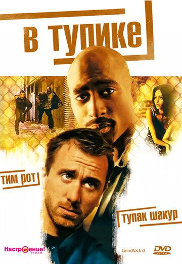 Фильм В тупике