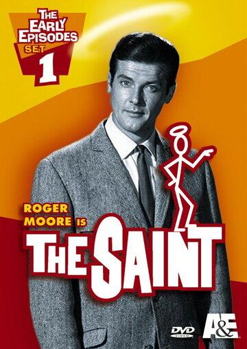 Святой (1962)