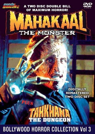 Махакаал / Mahakaal (1993)