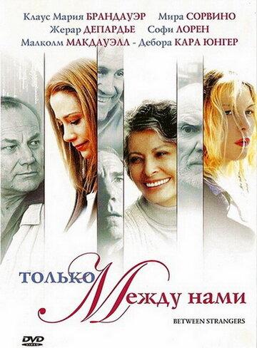 Только между нами (2002)