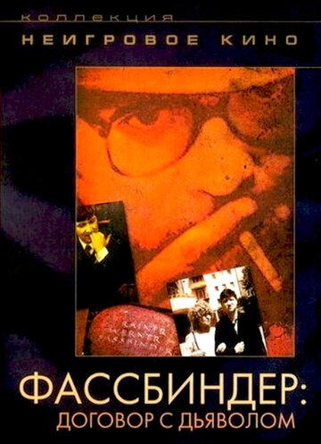 Фассбиндер: Договор с дьяволом (1992)