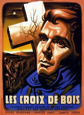 Деревянные кресты (Les croix de bois)
