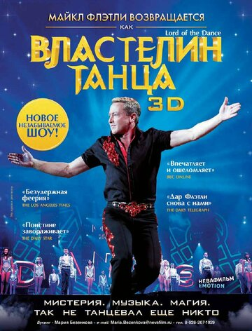 Властелин танца (Lord of the Dance in 3D)