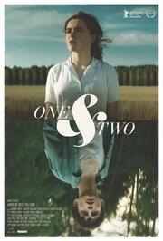 Один и два (2015)