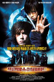 Принцесса мечей (2001)