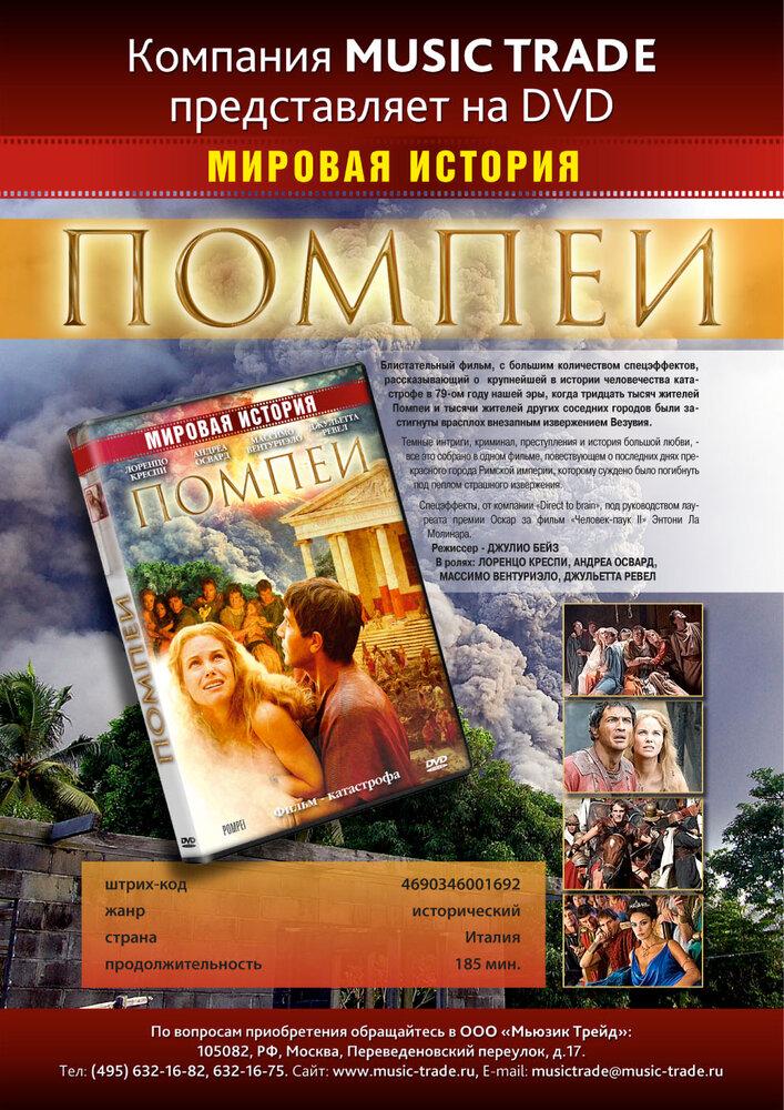Помпеи (2007)