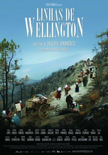 ����� ����������� (Linhas de Wellington)