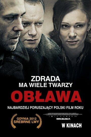 Облава (Oblawa)